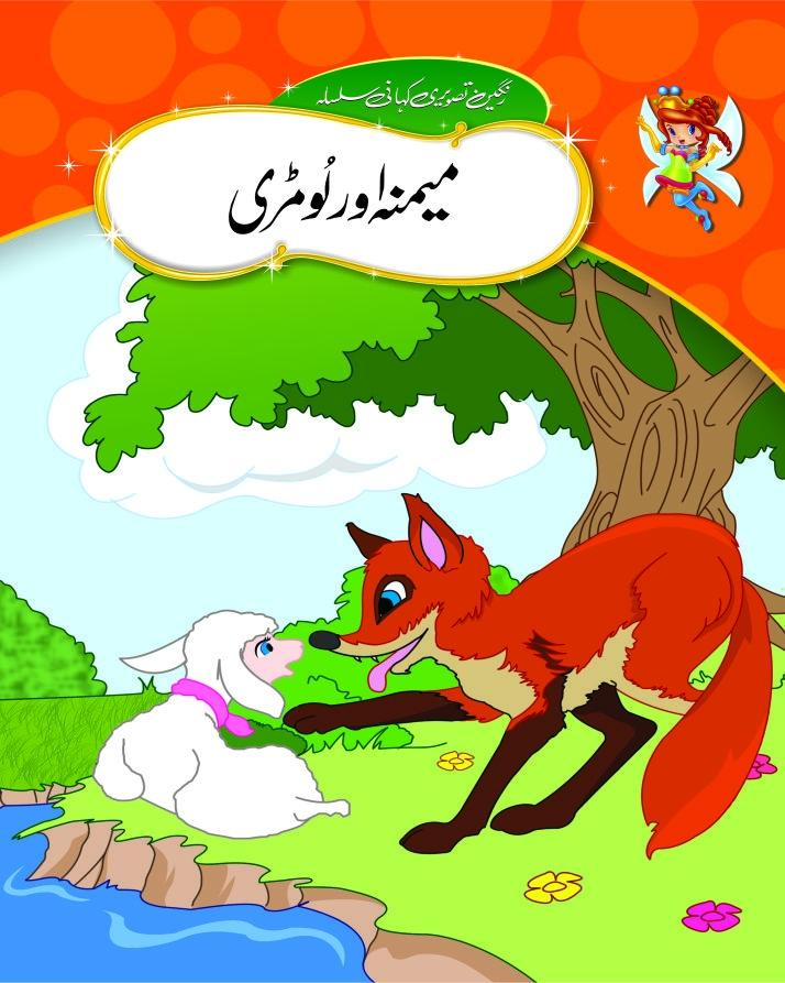 Urdu Stories (MEMNA AUR LOMERY)