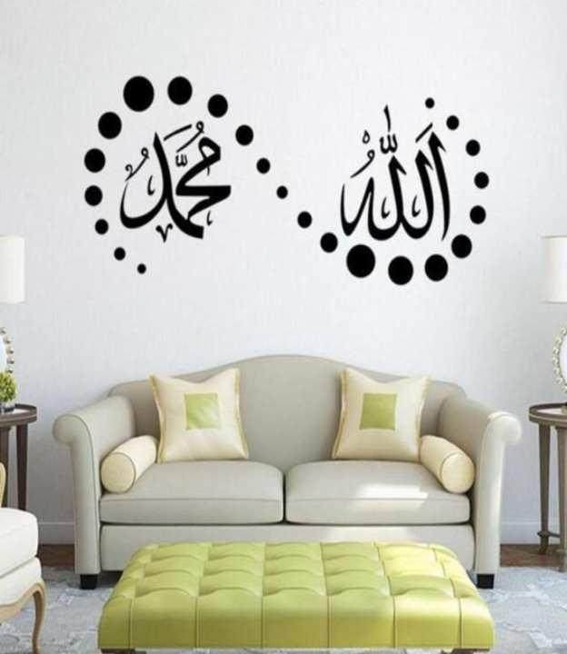 Islamic new wall sticker