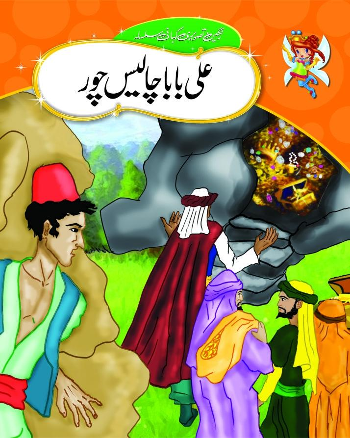 Urdu Stories (Ali Baba Aur Chalis Chor)