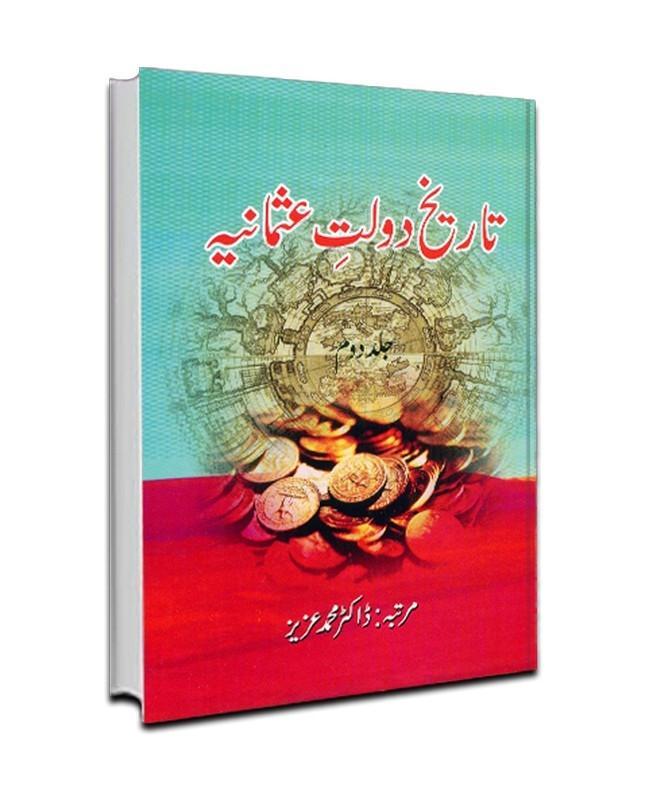 Tareekh Farishta Urdu Complete Book