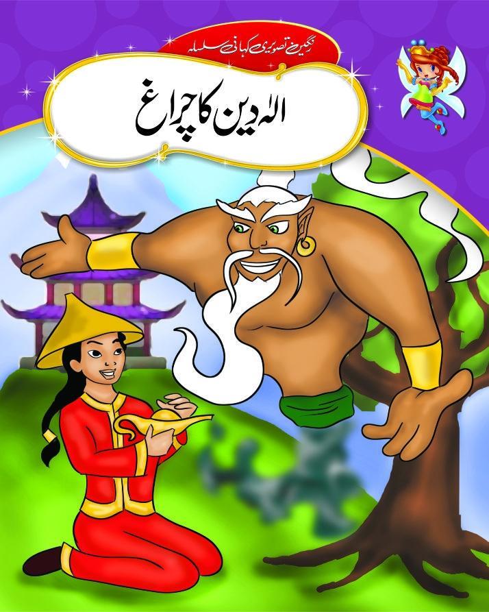Urdu Stories (ALLADIN KA CHIRAG)