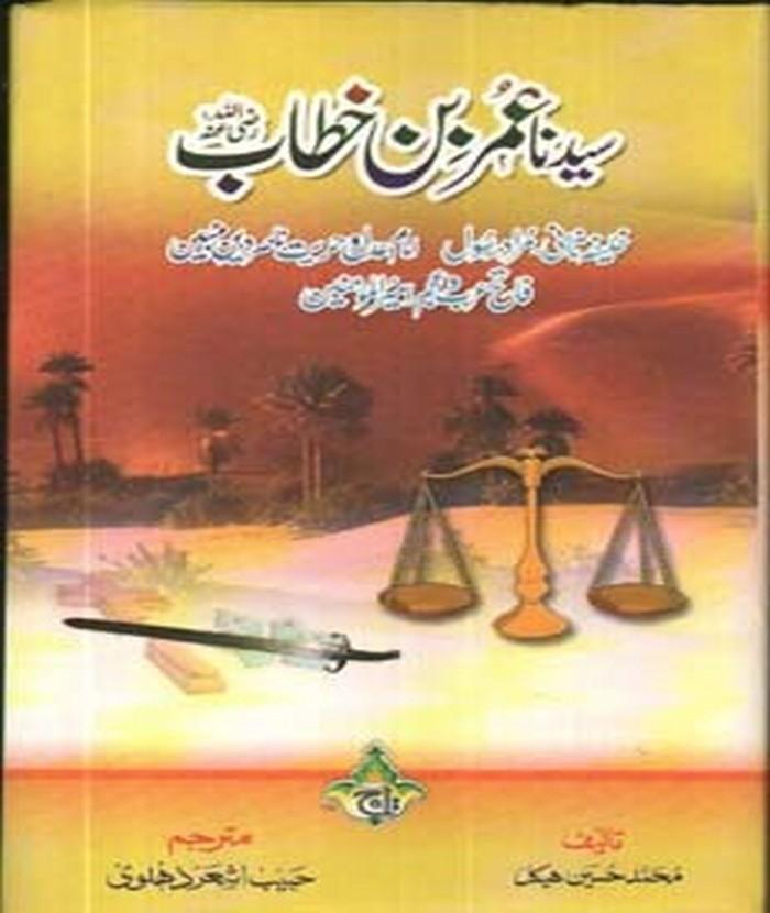 Syedna Umar bin Khattab R A By Muhammad Hussain Haikal