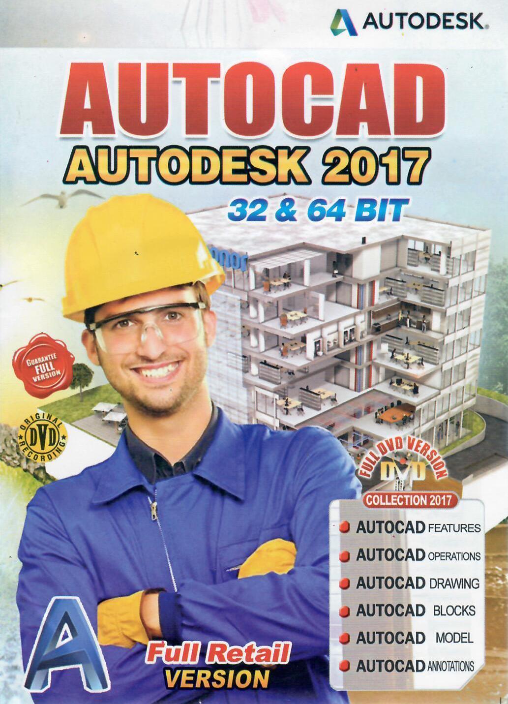 AutoCad 2017, Pc Software Dvd