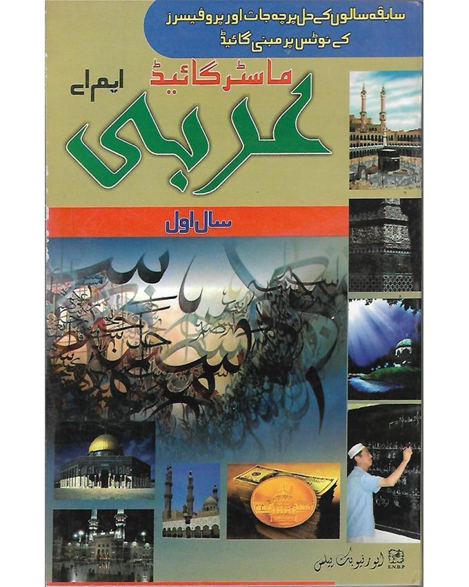 Master Guide - M A - Arabic - Part One - Punjab University