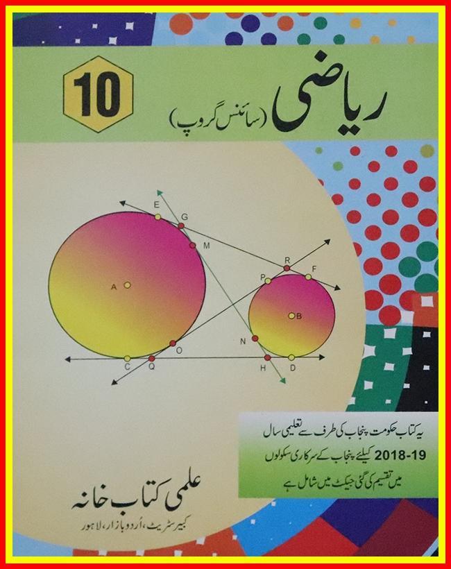 Mathematics Science Group Class10 With Binding - Urdu Medium