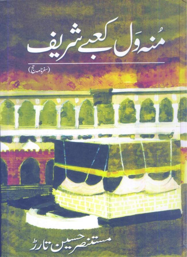 Monh Wal Kaba Sharif by Mustansar Hussain Tarar