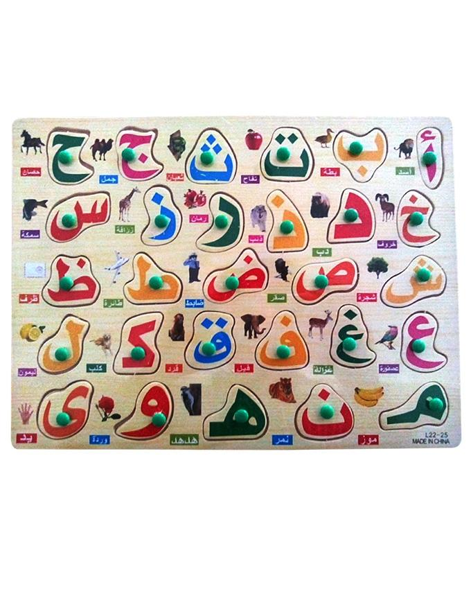 Arabic Learning Puzzle - Wooden