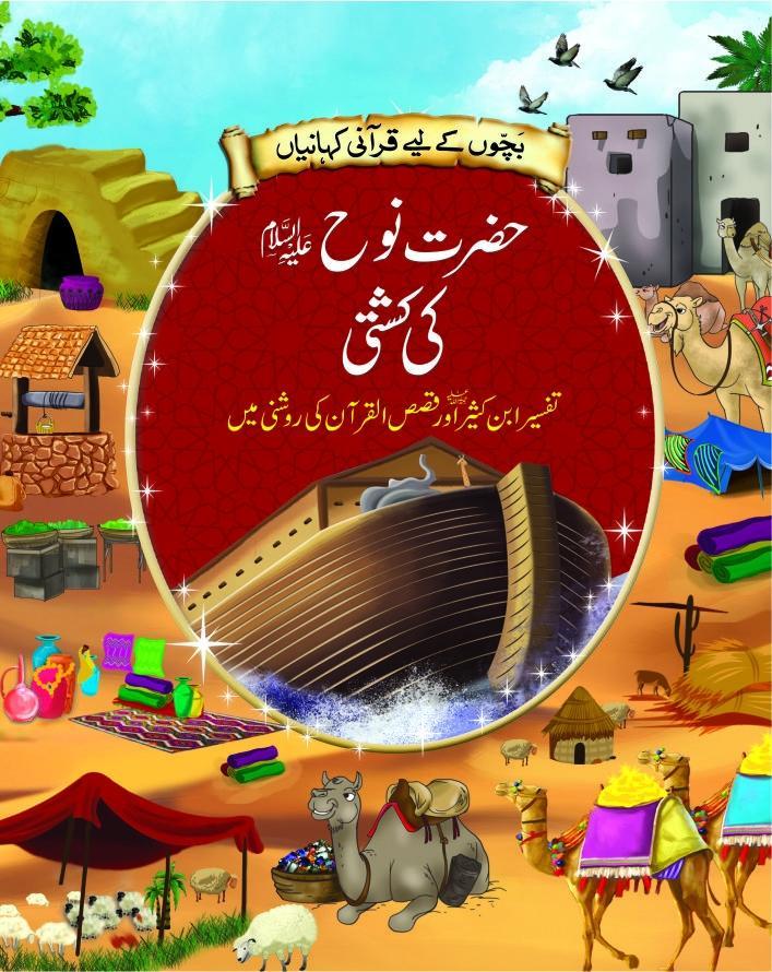 Hazrat Nuh (A.S) ki kashti (Urdu Story)