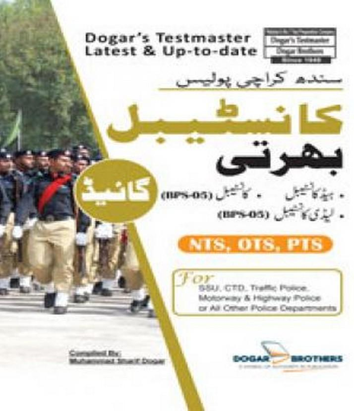 Sindh Police Constable Guide (Bps-05) By Dogar Brothers
