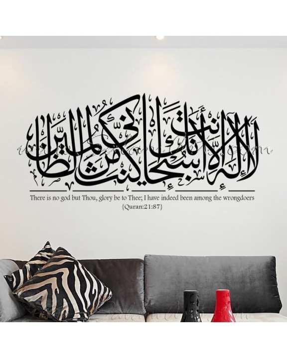 Islamic Ayat E Karima Wall Sticker - Black