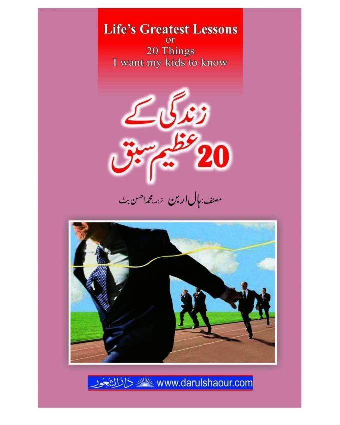 Zindagi kay 20 Azeem Sabaq - Hal Urban