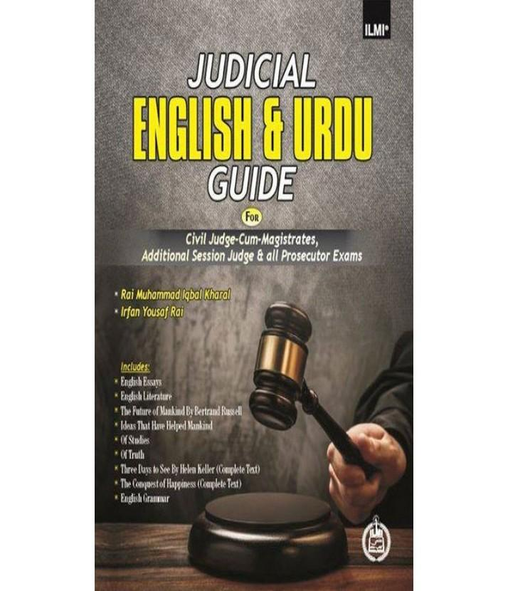 Judicial English and Urdu Guide
