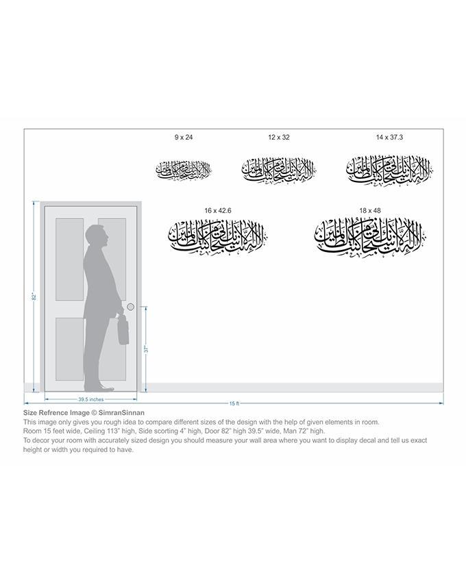 Islamic Calligraphy of Ayat E Karima Wall Decal - W D0091 - Black