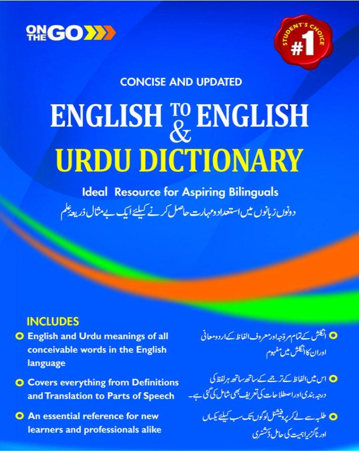 On The Go English to English & Urdu Dictionary