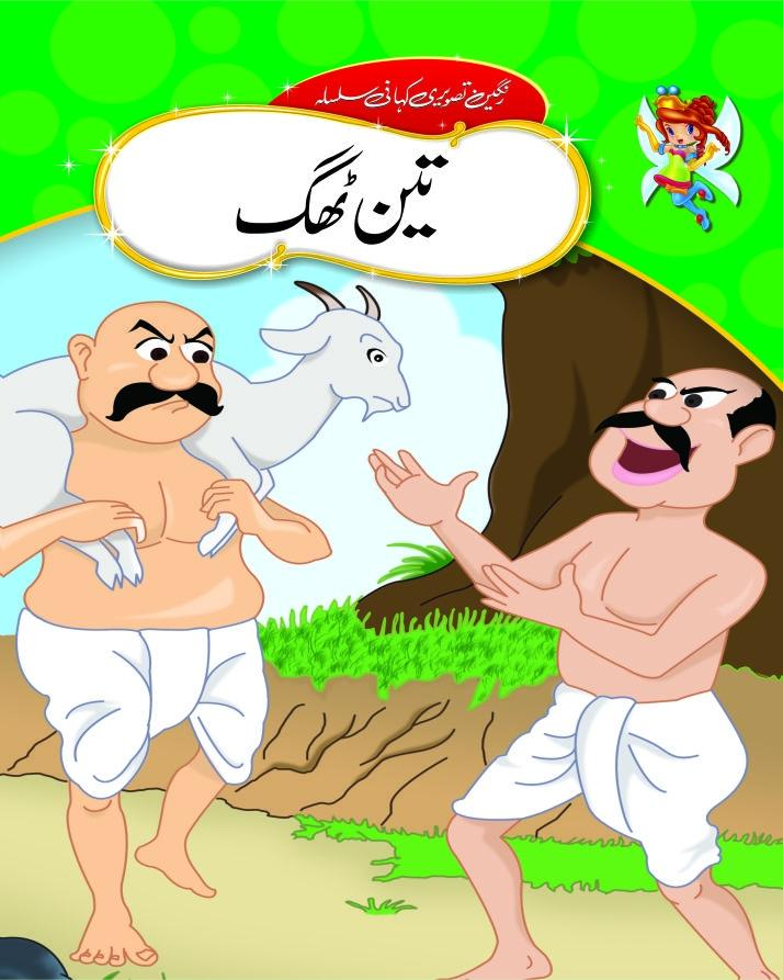 Urdu Stories (TEIN THAG)