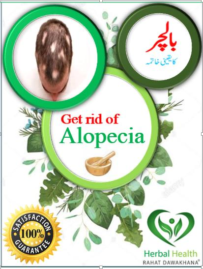 Herbal Alopecia Ointment