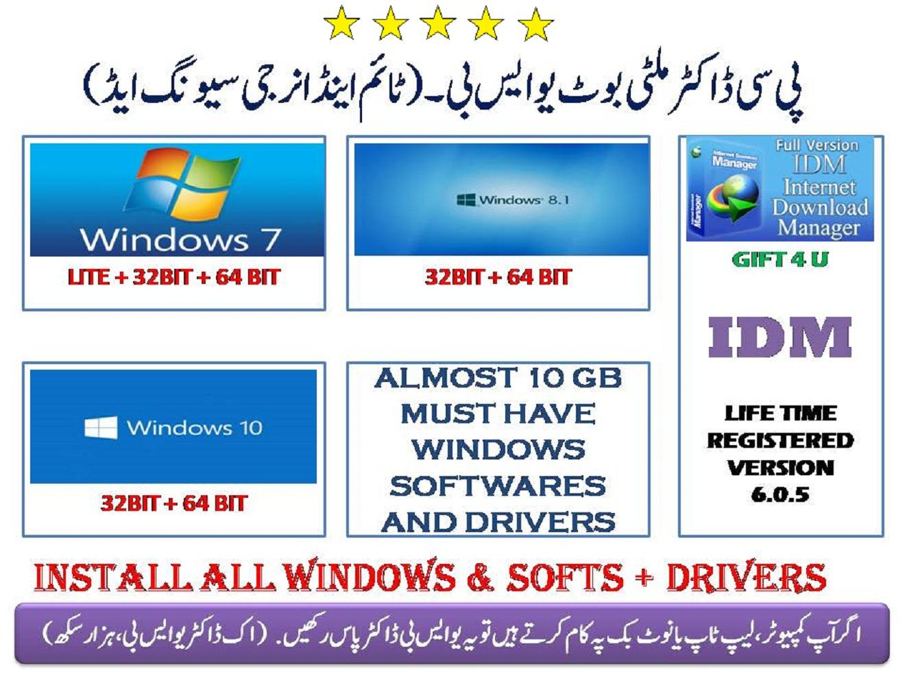 PC DOCTOR MULTIBOOT TIME SAVING 32GB USB TO INSTALL WINDOWS 7+8 1+10 ALL  32+64 BIT VERSIONS PLUS ALMOST 10 GB MUST HAVE SOFTWARE +DRIVERS