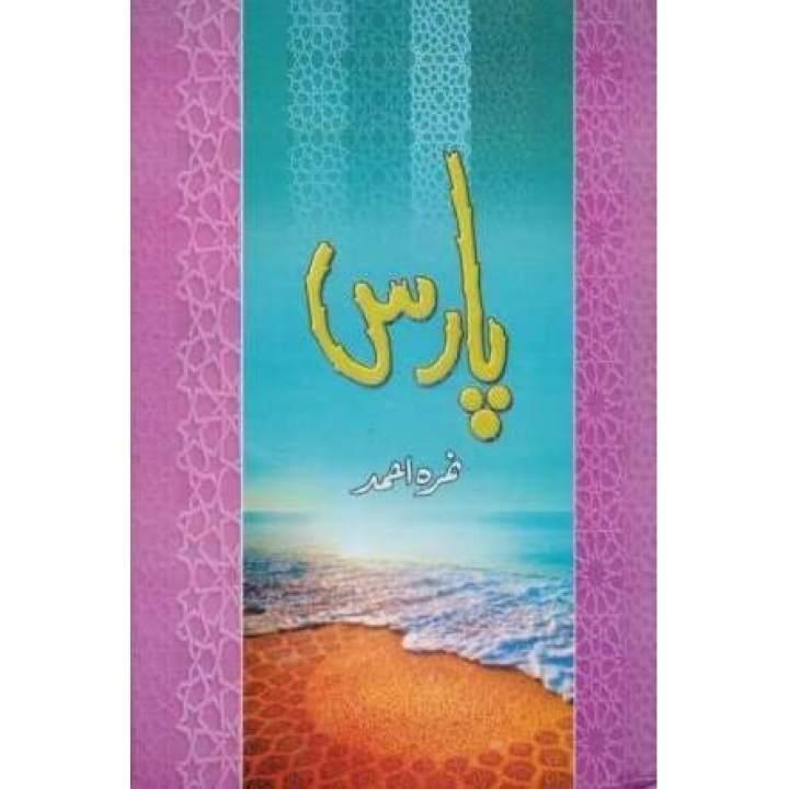 Paras Urdu novel by Nemra Ahmed Nemra Ahmed  Best selling urdu reading book