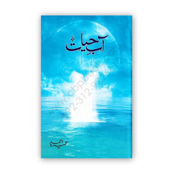 Aab-E-Hayat urdu novel by Umera Ahmad Best selling urdu reading book