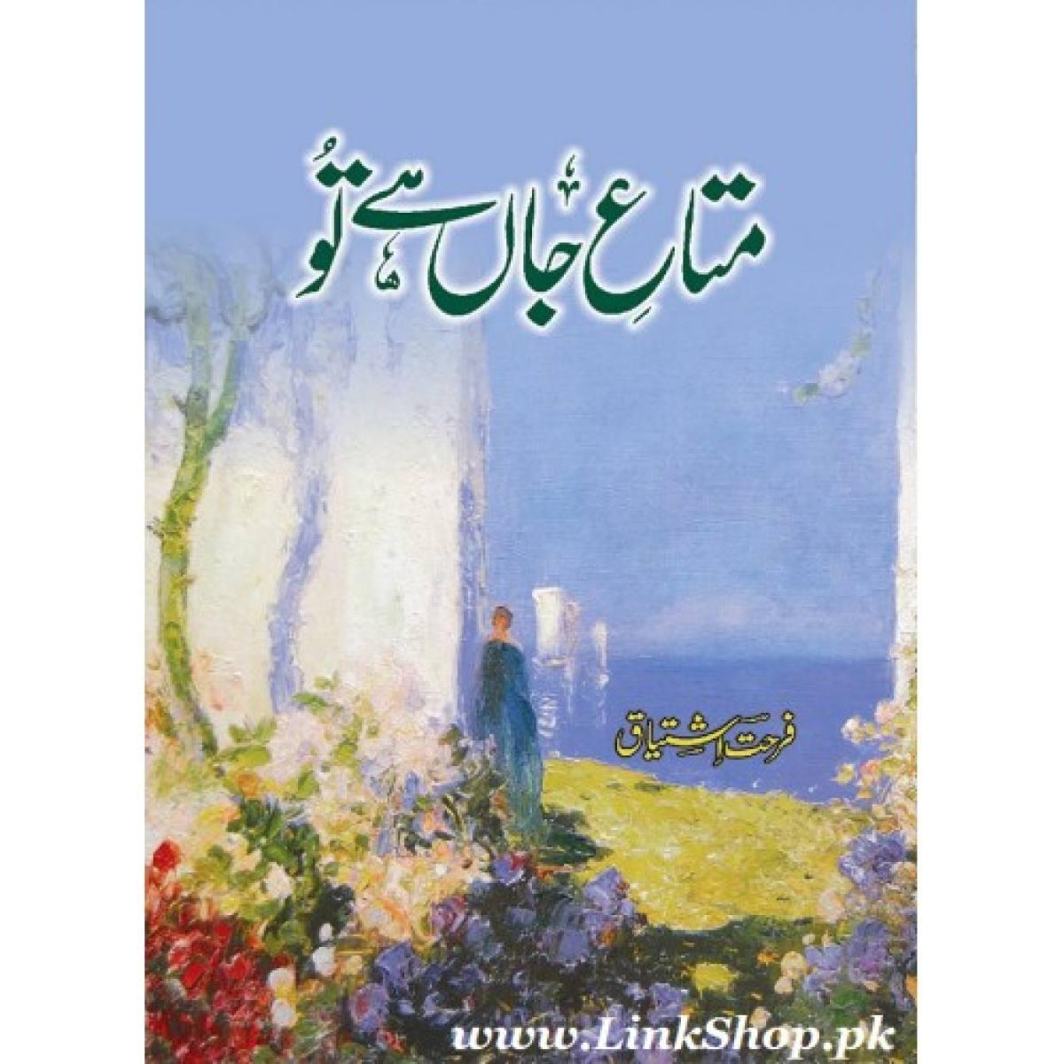 Mata e Jaan Hai Tu Urdu novel by Farhat Ishtiaq Best selling urdu reading book