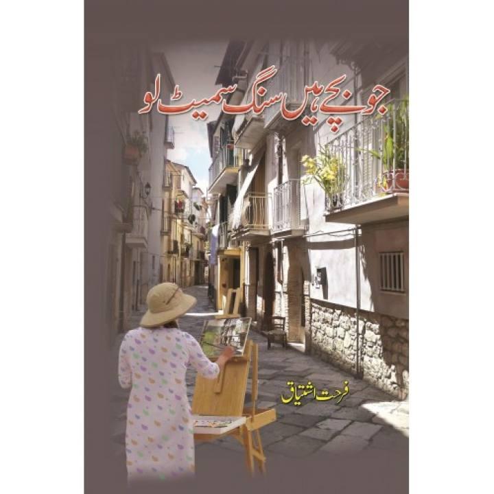 Jo Bachy Hain Sang Samait Lo Urdu Novel By Farhat Ishtiaq Best Selling Urdu Reading Book
