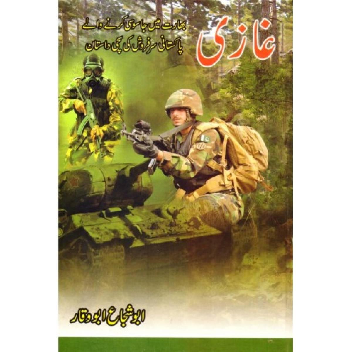 Ghazi - ???? Urdu novel by Abu Shuja Abu Waqar Best selling urdu reading book