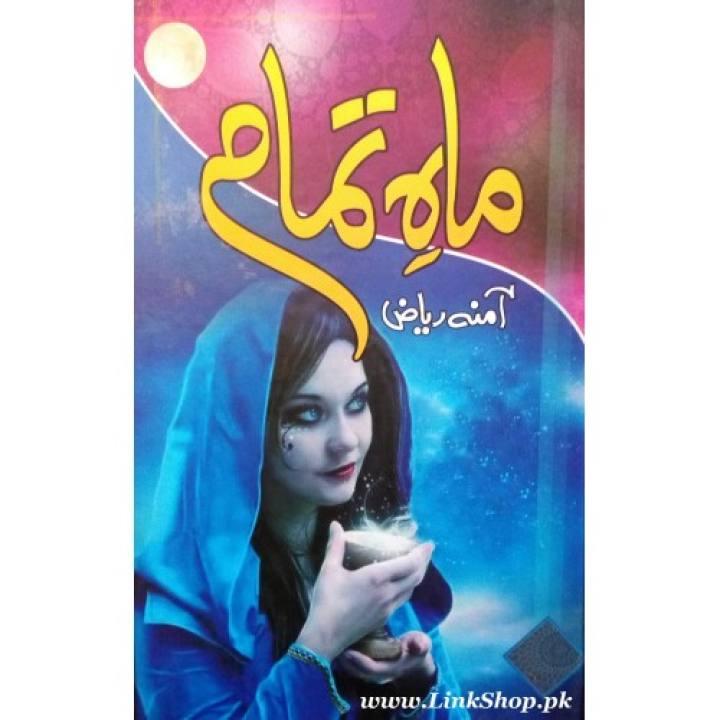 Mah e Tamam Urdu novel byAmna Riaz Best selling urdu reading book