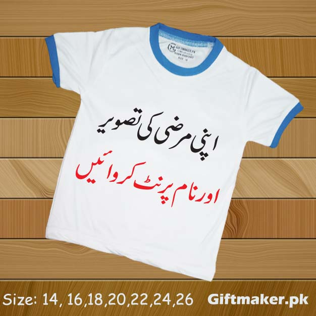 Kids T Shirt with personalized text and image