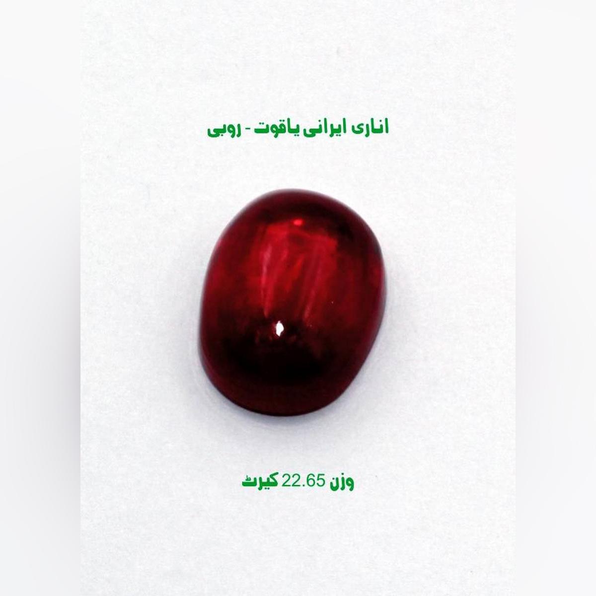 Anari Yaqoot - Ruby Irani Gemstone Weight 22.65 Carat