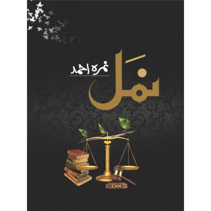 Namal - نمل Urdu novel by Nemra Ahmed Nimra Ahmed Best selling urdu reading book