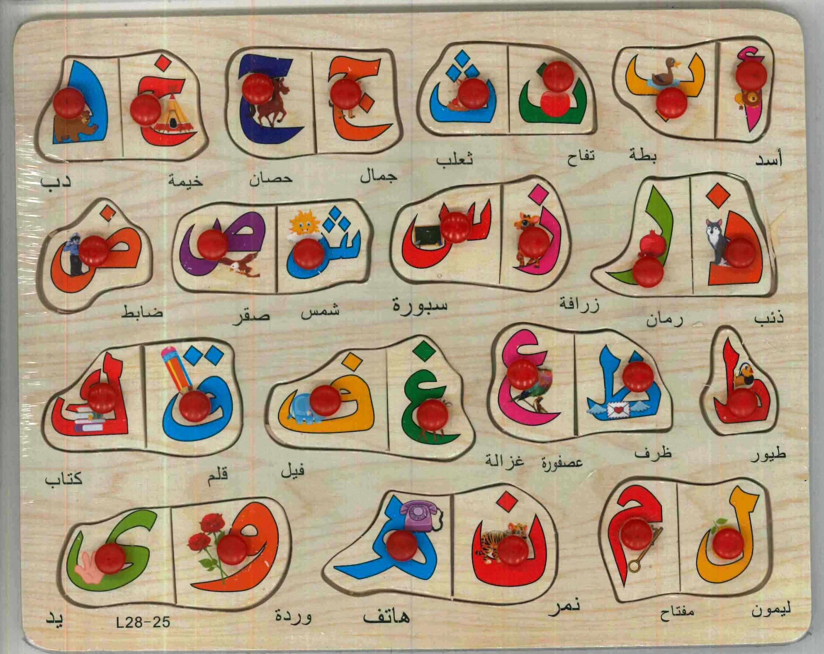 Preschool Wooden Small Puzzle Board (Clock/ Vegetables / Arabic Letter/ Transport / Animals / Sea Animals/ Numbers) Jigsaw Puzzle, Early Educational Toy for Toddlers and Kids