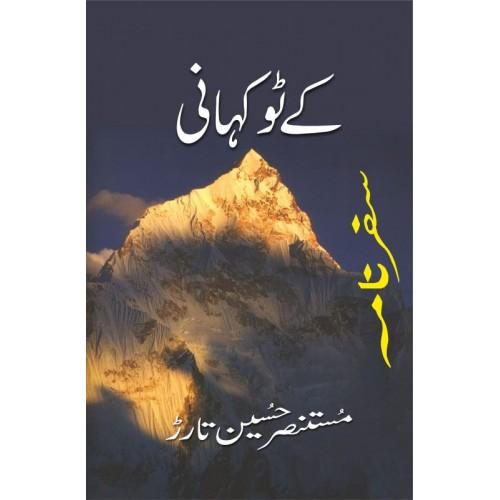 K2 Kahani by Mustansar Hussain Tarar best selling urdu reading books