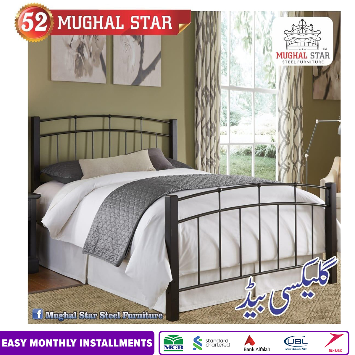 Galaxy Bed, Iron Bed, Mughal Star Steel Furniture