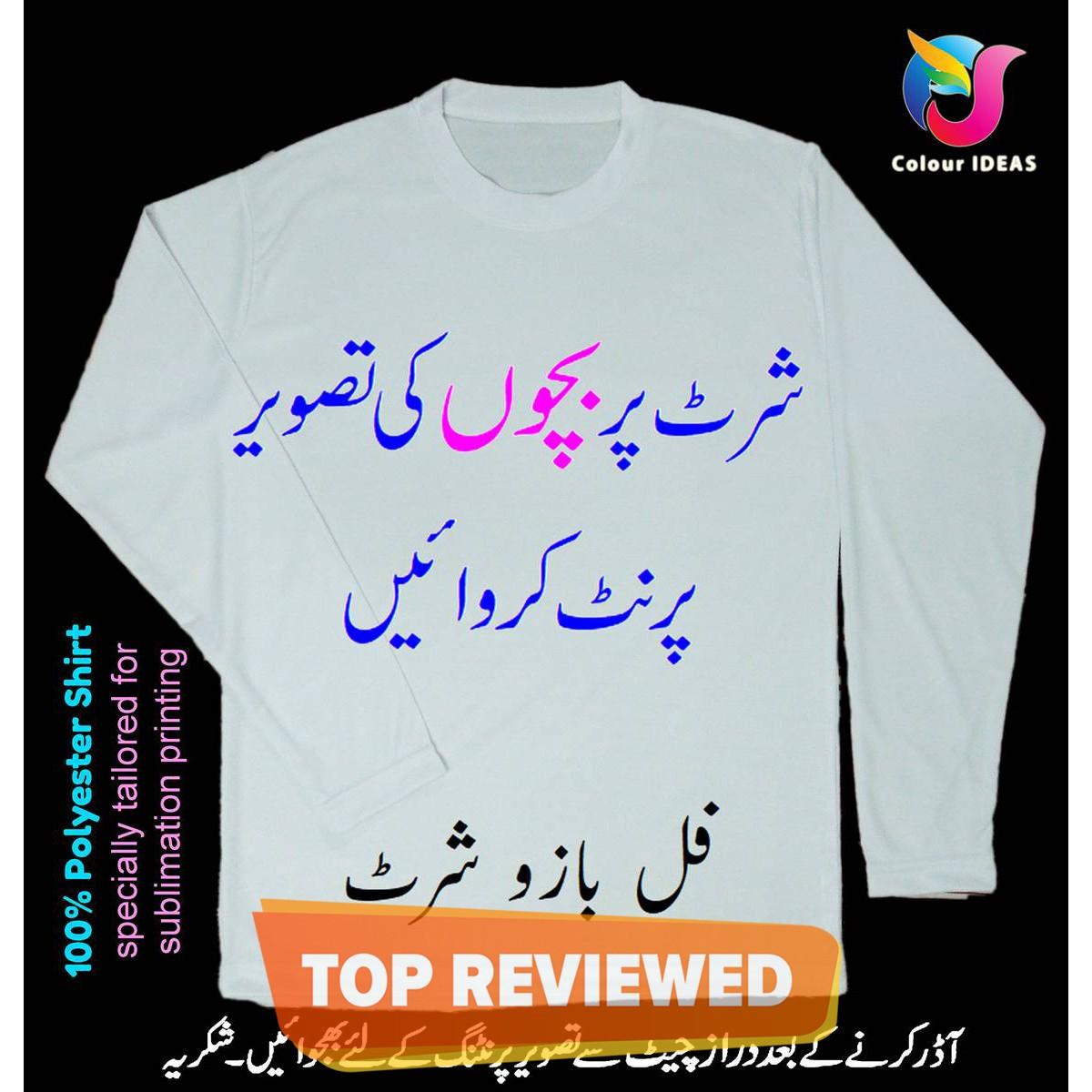 Picture Gift Shirt for Kids - Full Sleeve