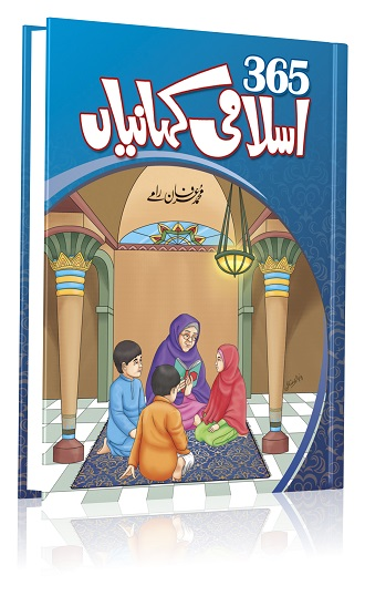 """""""365 Islamic Stories"""" - Islamic Stories Book for Kids - Premium Quality"""
