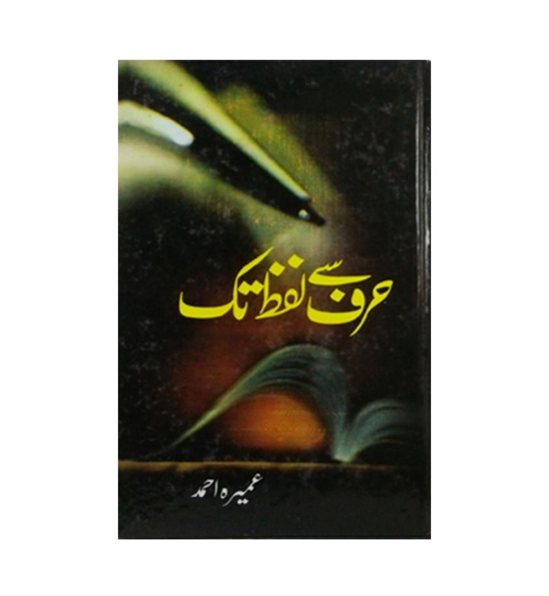 Hurf Say Lafz Tak Novel By Umaira Ahmad Pakistan's Best selling Urdu Reading Book
