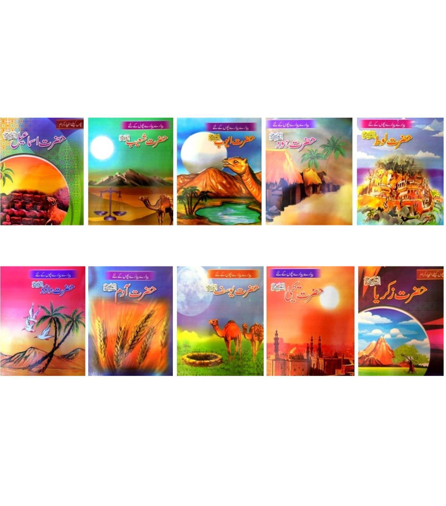 Pack Of Ten - Urdu Islamic Books For Kids