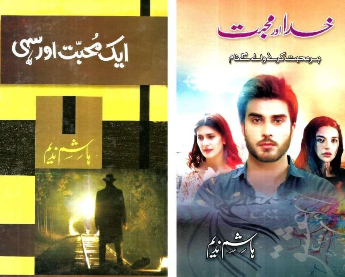 Pack Of 2 Aik Mohabbat Aur Sahi Khuda Or Muhabbat Novels By Hashim Nadeem Buy Online At Best Prices In Pakistan Daraz Pk