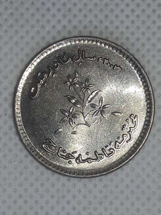 Pakistan 2003 Fatima Jinah Rare Coin limited Issued UNC