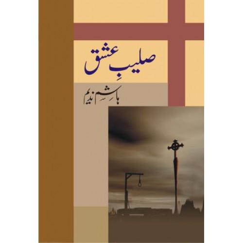 Saleeb-e-Ishq - صلیب عشق Urdu novel by Hashim Nadeem Best selling urdu reading book