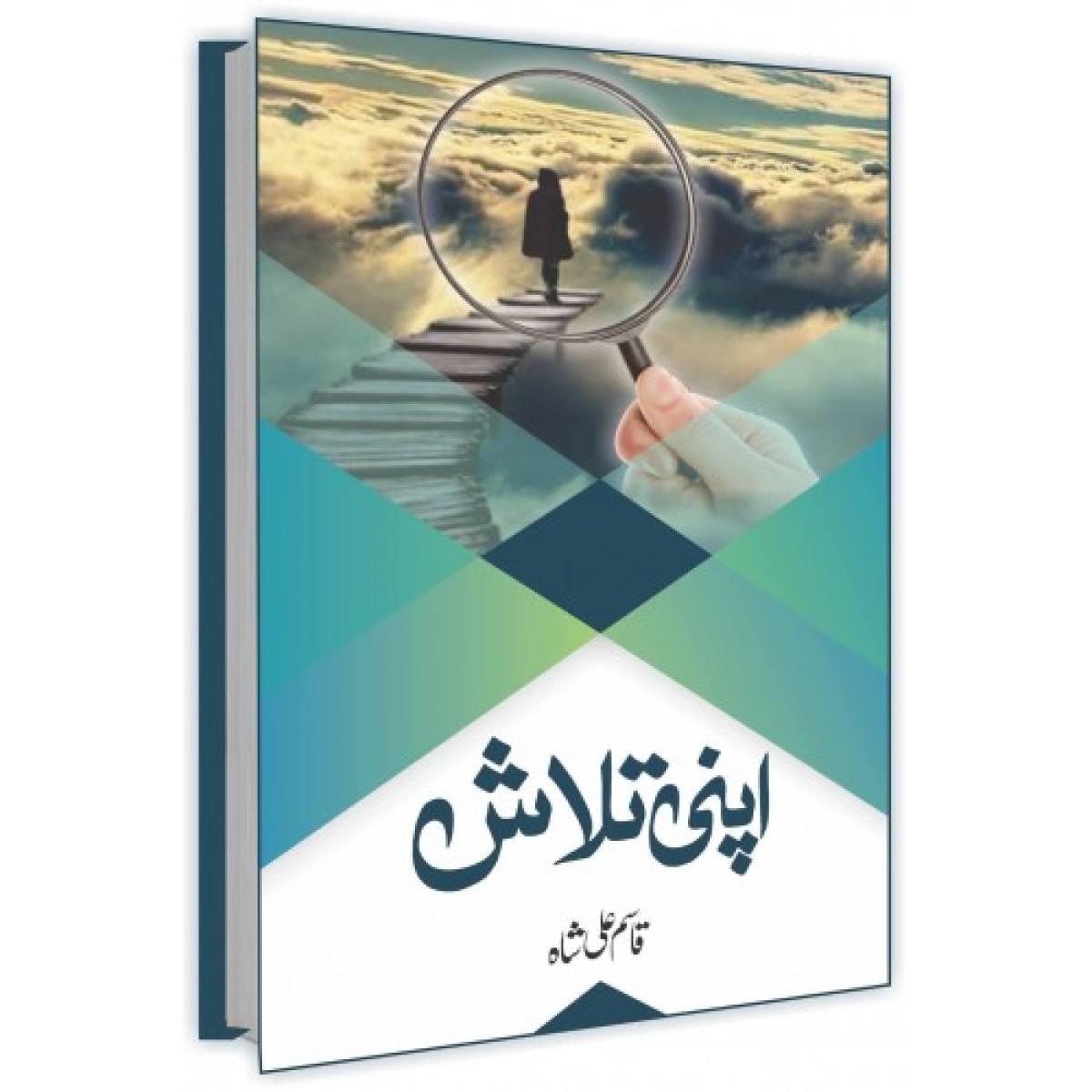 Apni Talash By Qasim Ali Shah Apni Talaash Novel by Qasim Ali Shah Best selling urdu reading book