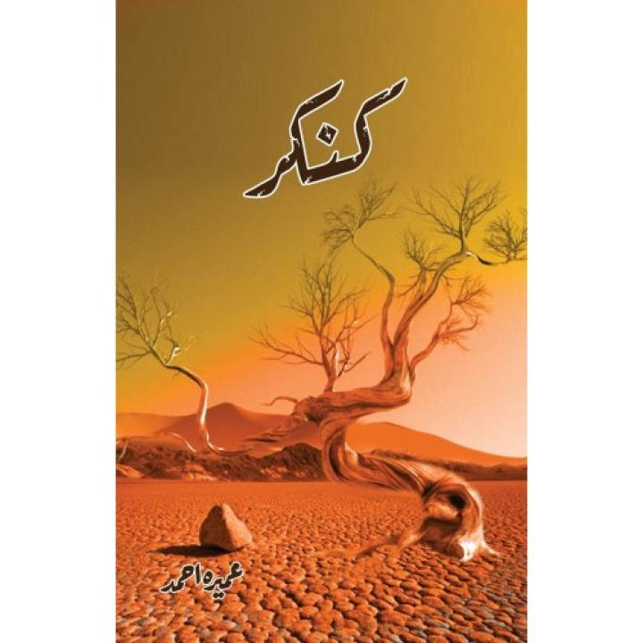 Kankar Novel By Umaira Ahmad Pakistan's Best selling Urdu Reading Book