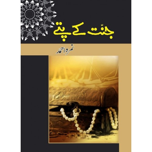 Jannat Kay Pattay Urdu novel by Nemra nimra Ahmed Best selling urdu reading book