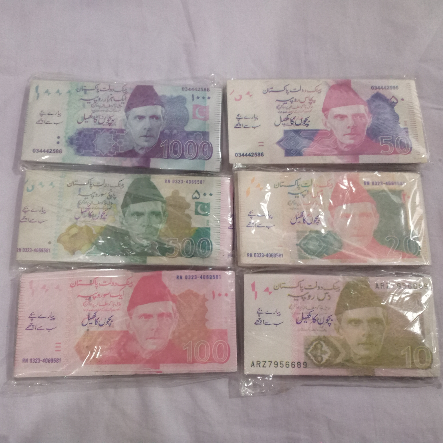 Pakistani money for kids