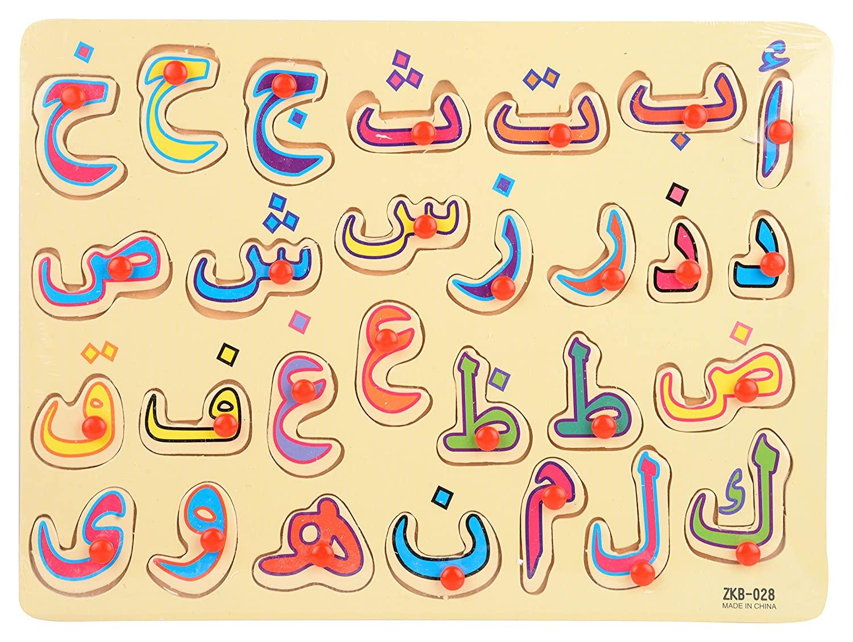 Arabic/Urdu Alphabet Wooden Peg Puzzle Board For Kids Early Educational Toy