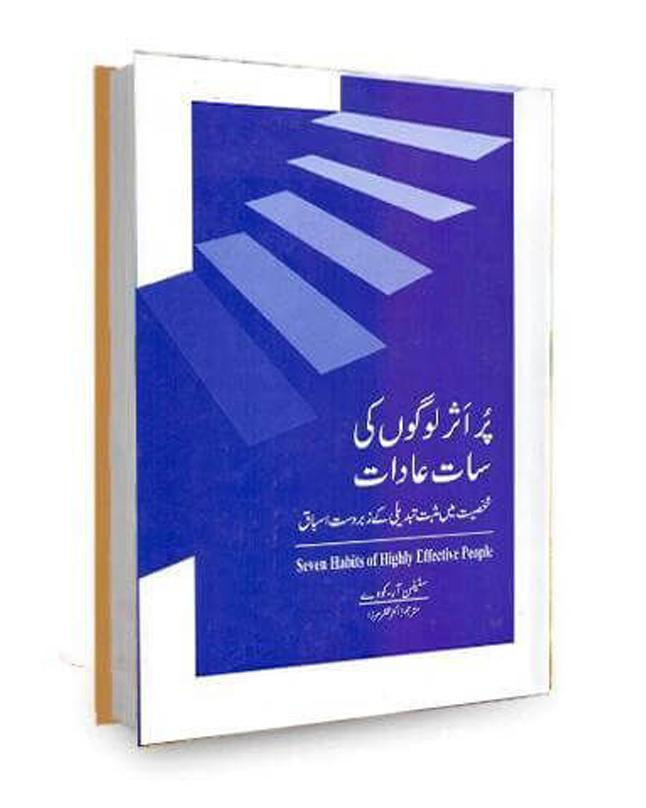 Practice Of Medicine Book In Urdu
