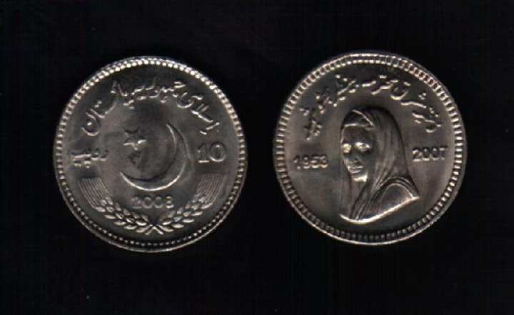 Benazir Coin Pakistan commemorative  2008  limited Issued