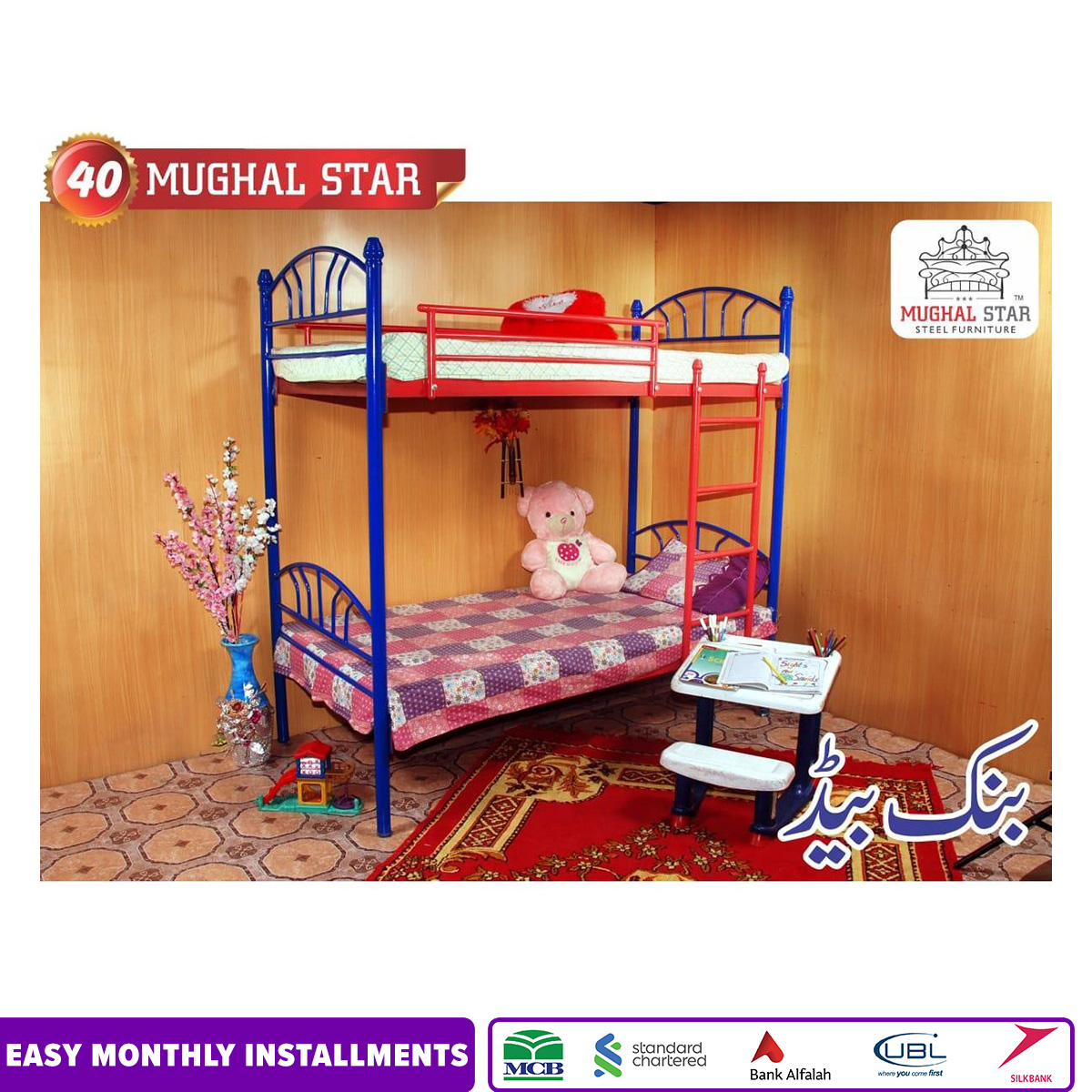 Bunk Bed, Iron Bed , Mughal Star Steel Furniture