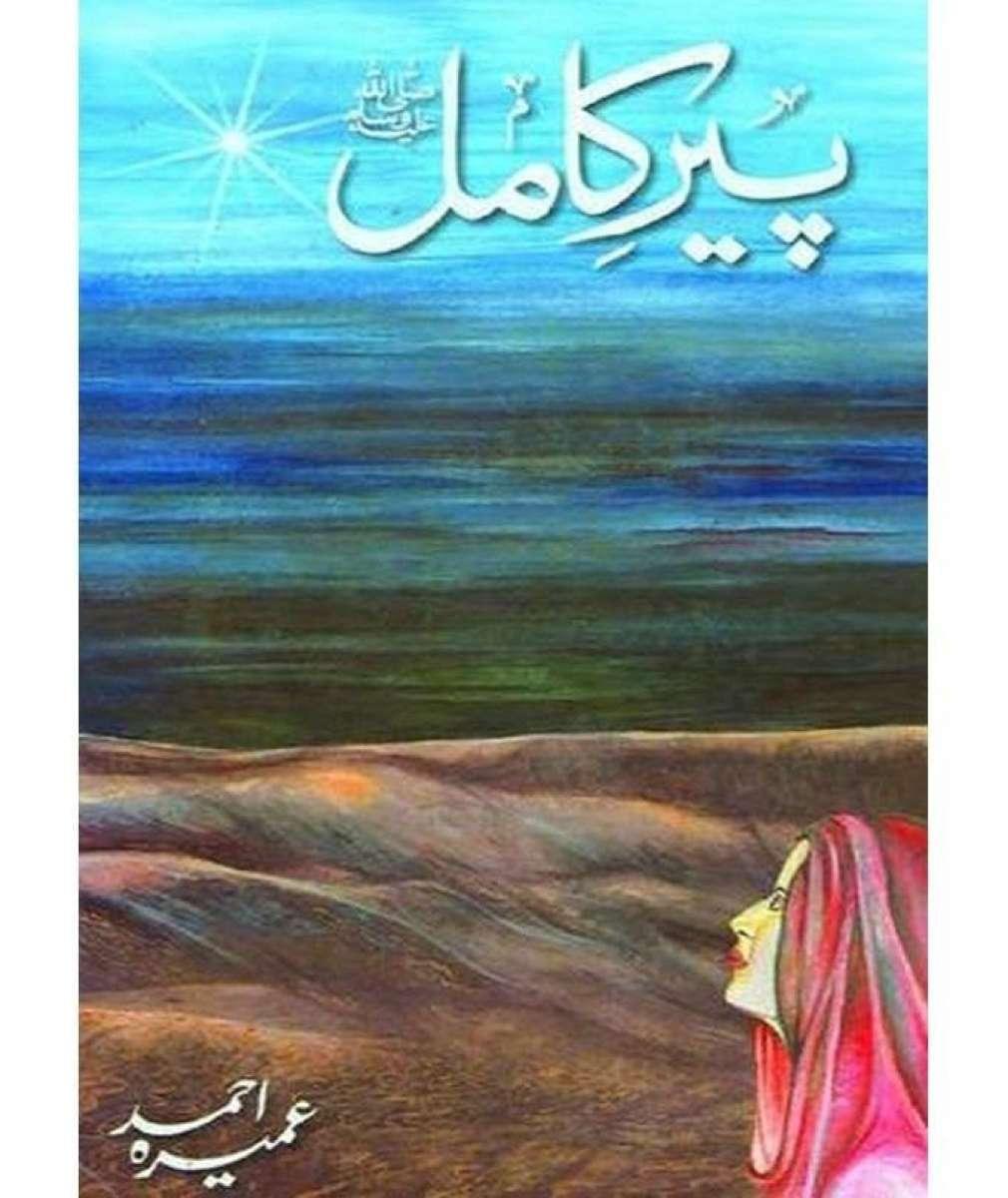 Peer E Kamil (SAW) Novel By Umera Ahmed Best selling urdu reading book