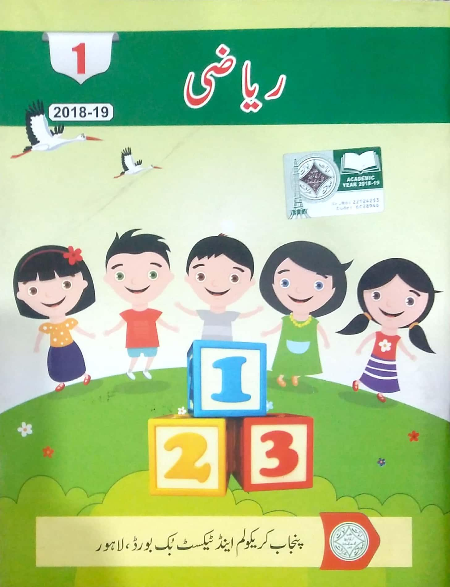 Math Urdu Medium for Class 1
